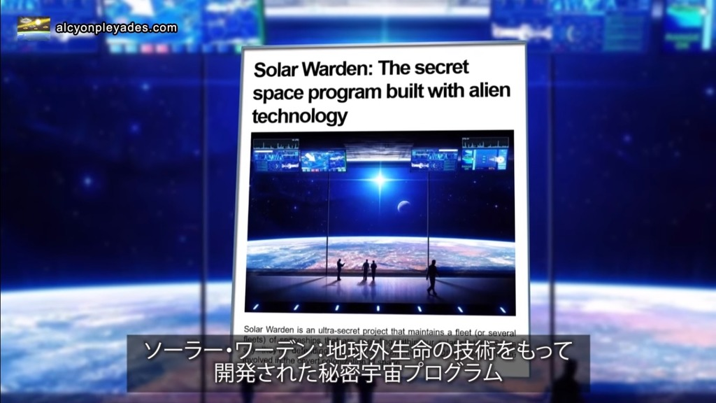 solar warden AP67