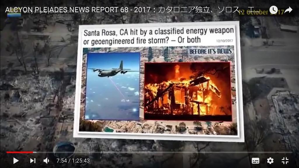 エネルギー兵器 火事 APN68