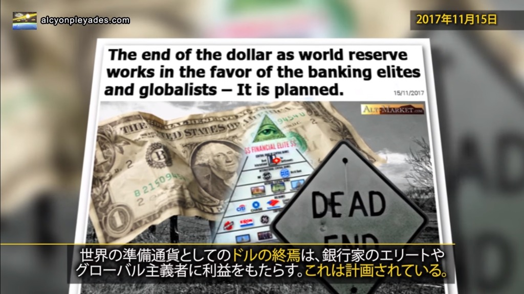 ドルの終焉 計画 APN69