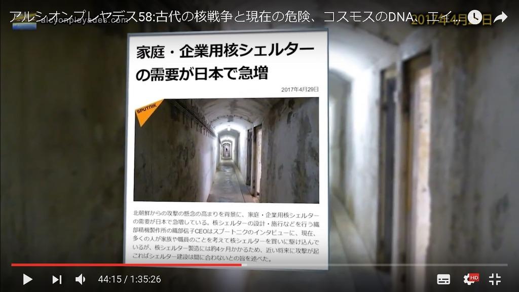 地下シェルター日本