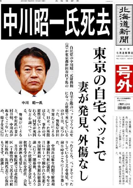 中川昭一 新聞