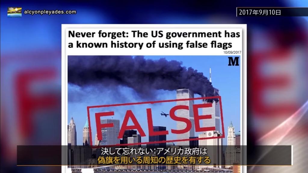 911偽旗作戦