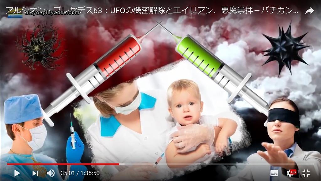 ワクチン被害