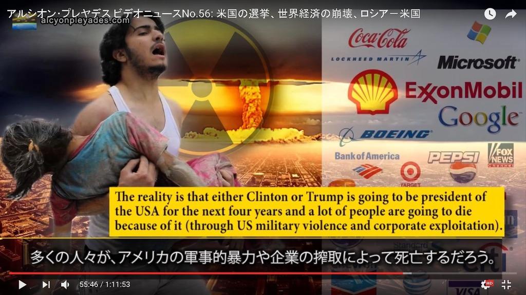 アメリカ軍事的暴力 企業搾取AP56