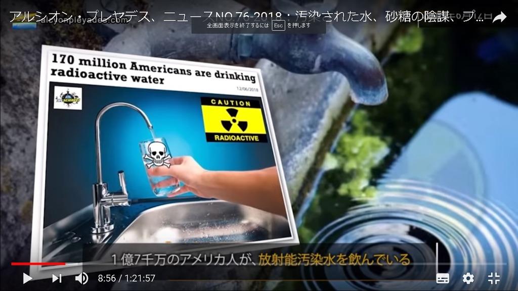 水道水 放射能