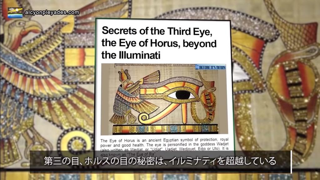 ホルスの目 イルミナティ