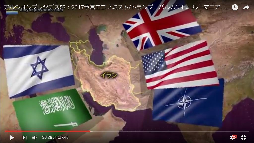 イラン包囲網AP53