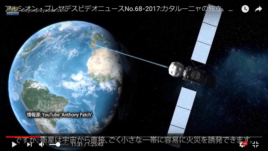 衛星兵器 火災