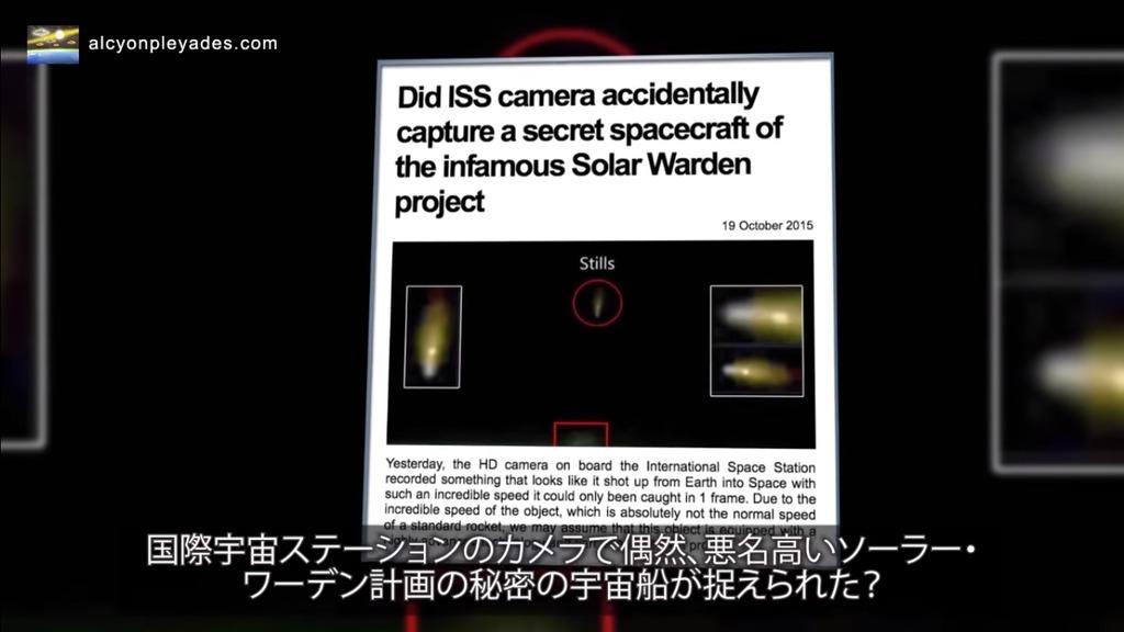 宇宙ステーション ソーラーワーデン偶然 AP67
