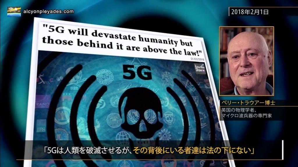 5G人類破滅 APN72