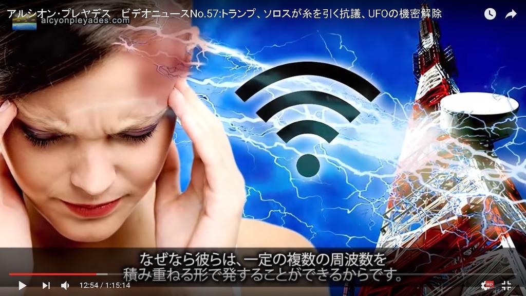 携帯電波塔洗脳 APN57