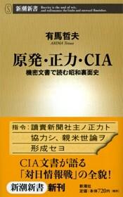 CIA 原発 正力