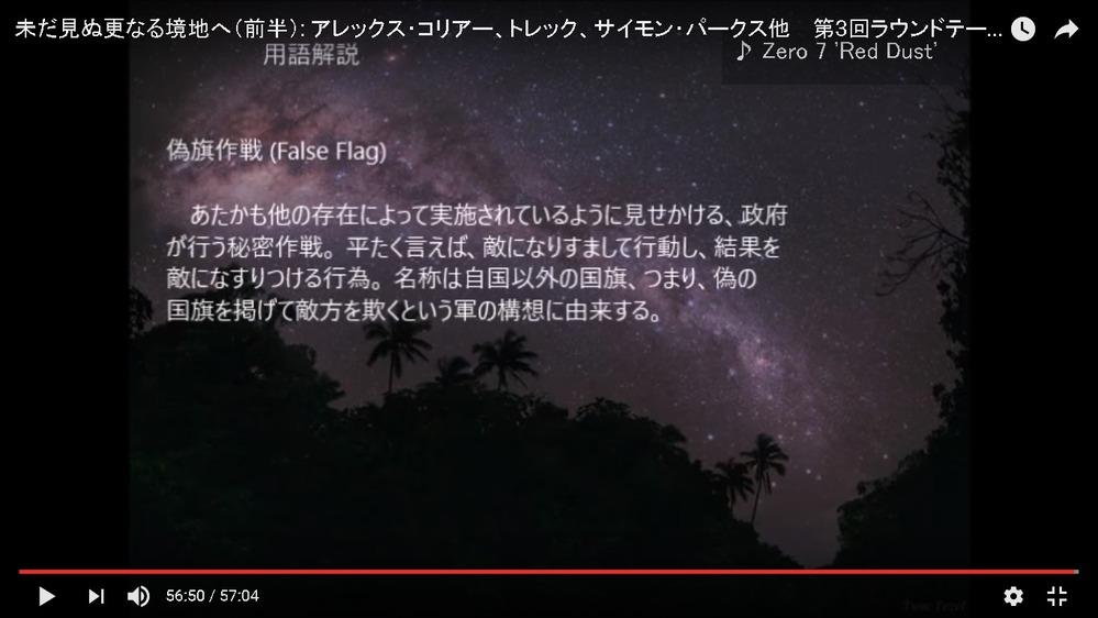 Faise Flag偽旗作戦