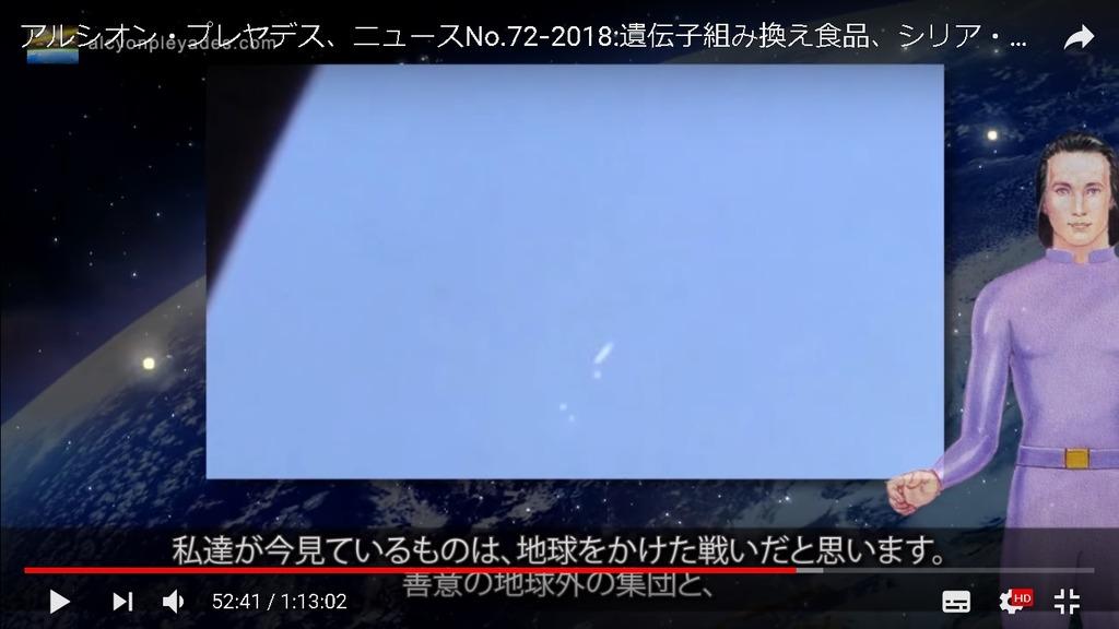 UFO戦争ネバダプレアデス
