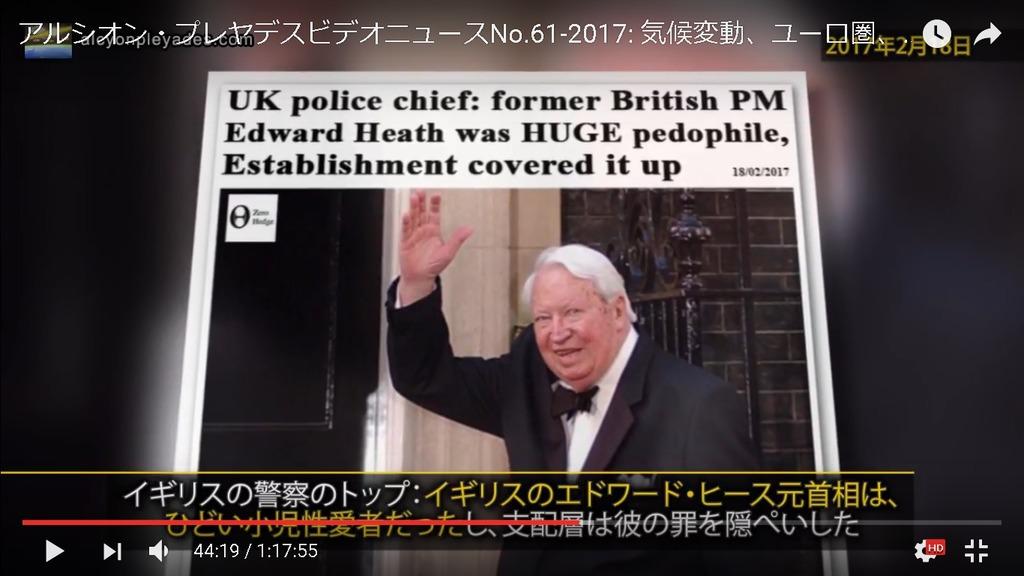 APN61ヒース首相隠蔽