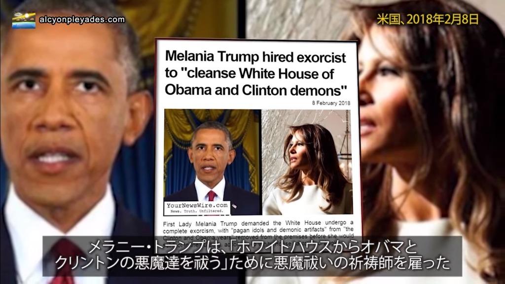 悪魔祓い メラニー オバマ