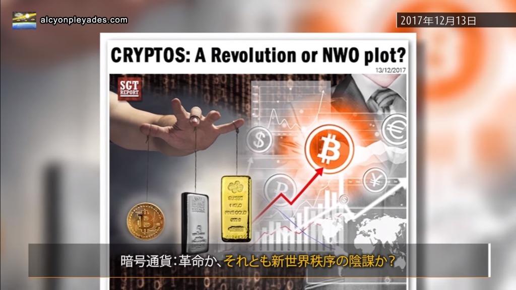 ビットコイン NWO陰謀