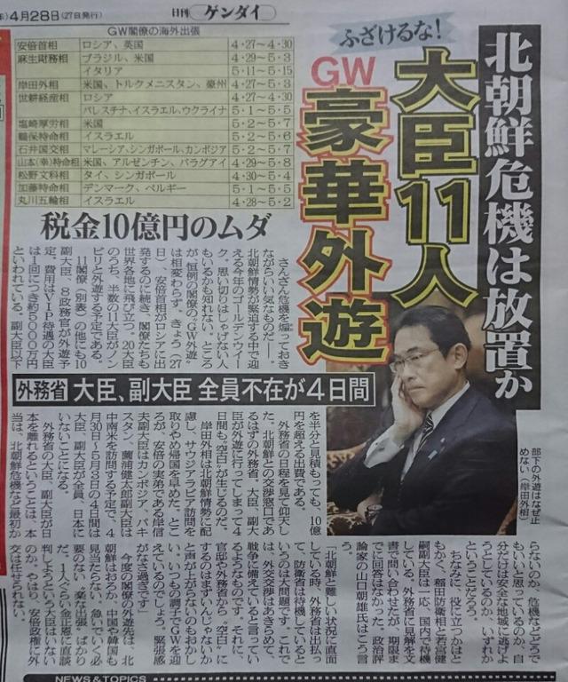 GW大臣旅行