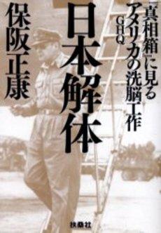 GHQ日本解体