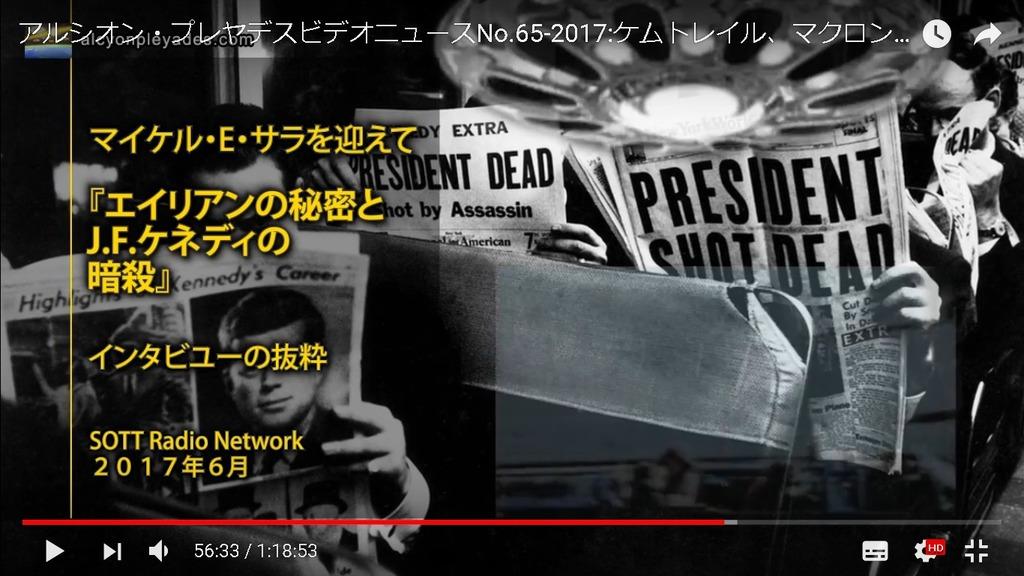 JFK暗殺APN65