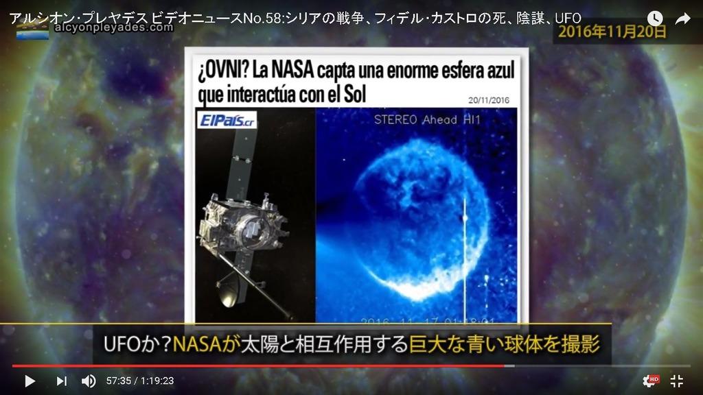 UFO APN58巨大青い球体NASA