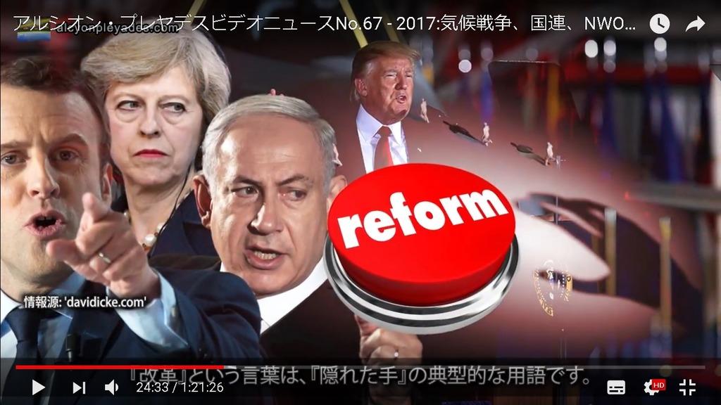 NWO改革詐欺 trump APN67