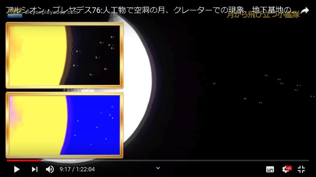 月UFO群