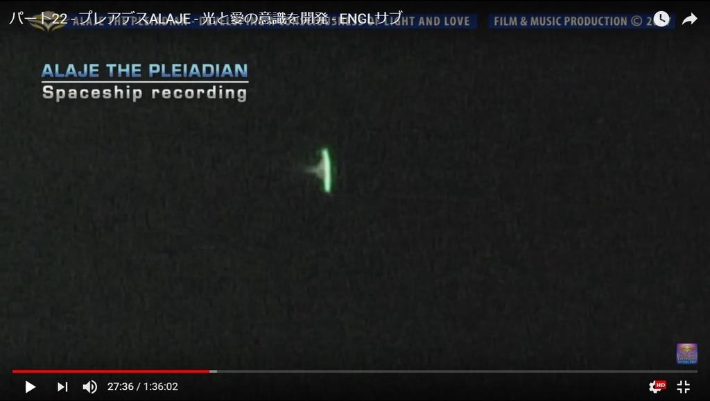 UFO ALAJE