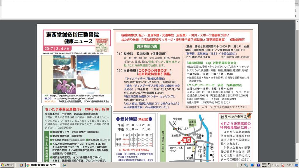 健康新聞201734