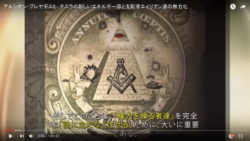 フリーエネルギー権力者ピラミッド崩壊AP8