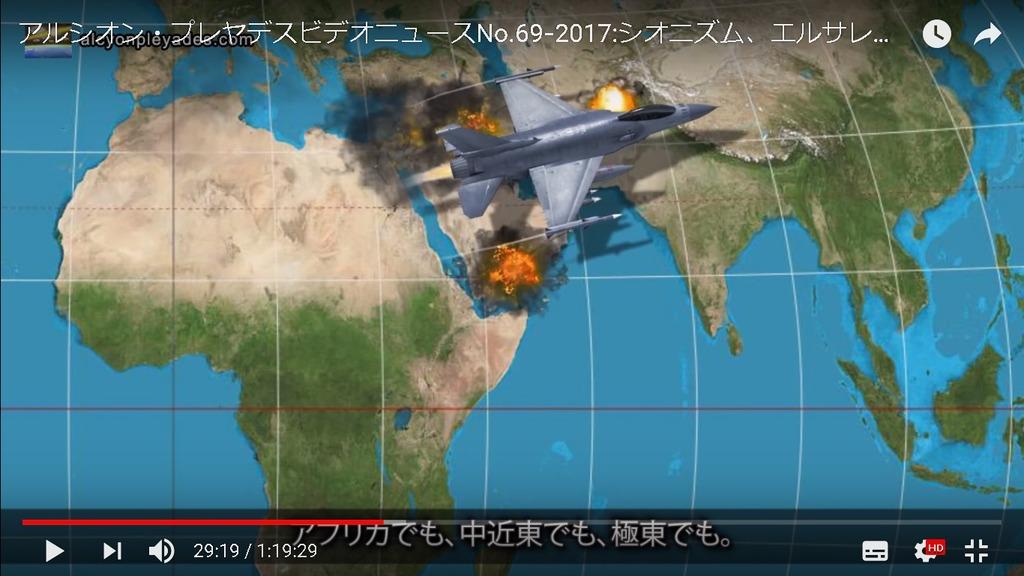 アメリカ侵略戦争爆撃機 APN69