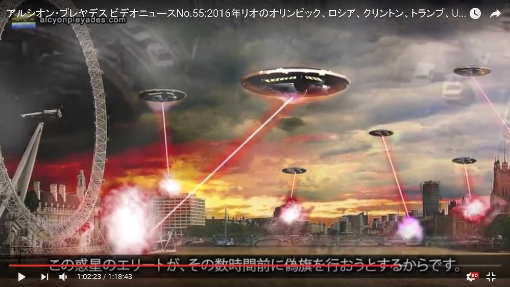 UFO偽旗作戦
