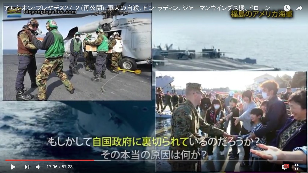 AP27-2福島トモダチ作戦 裏切り