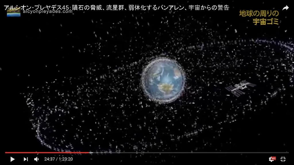 space deburi
