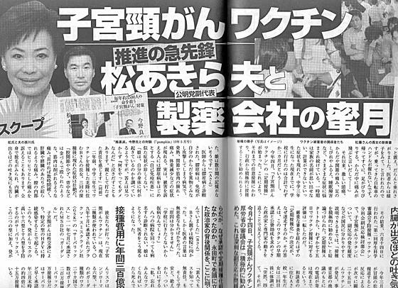 子宮頸がんワクチン週刊誌松あきら