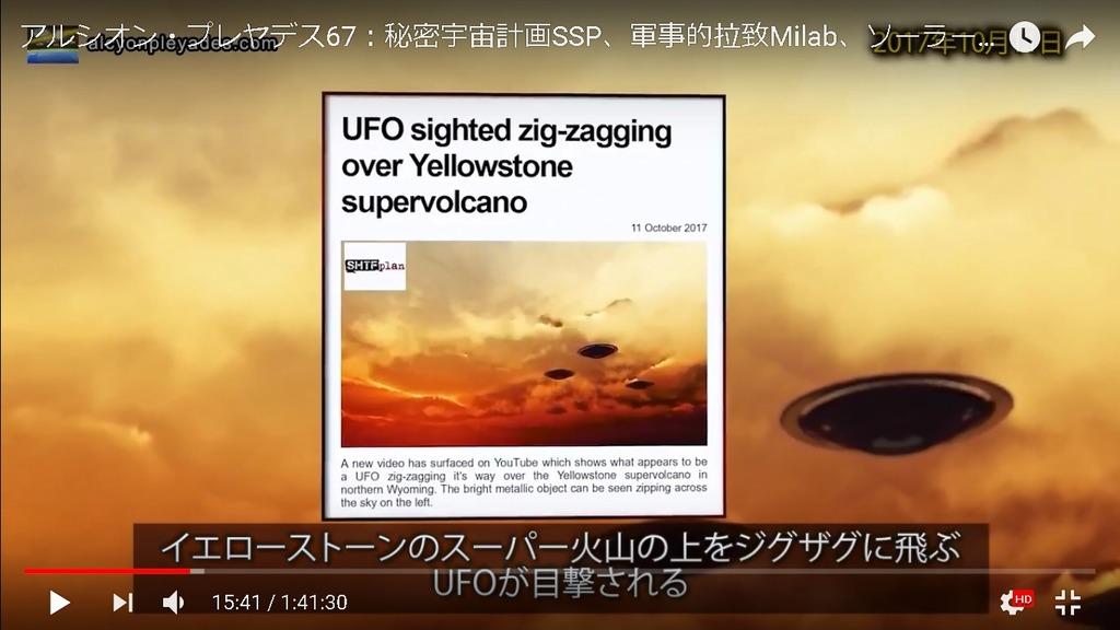 UFOイエローストーン