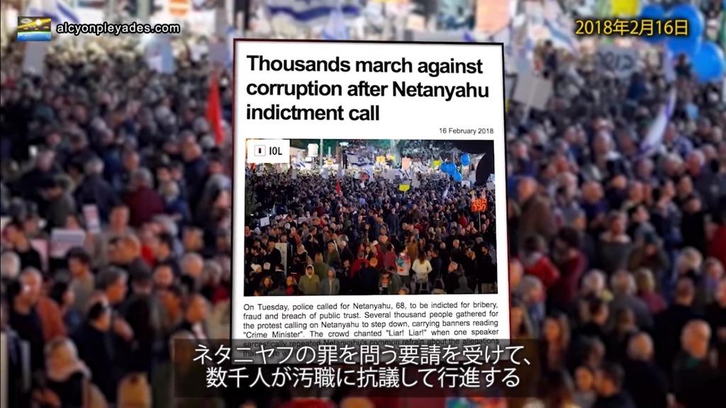ネタニヤフへの抗議