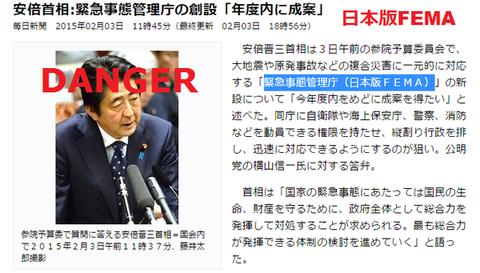 FEMA Abe Mainiti Shinbun