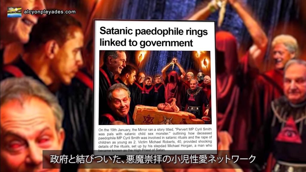 政府 悪魔崇拝 小児性愛ネットワーク