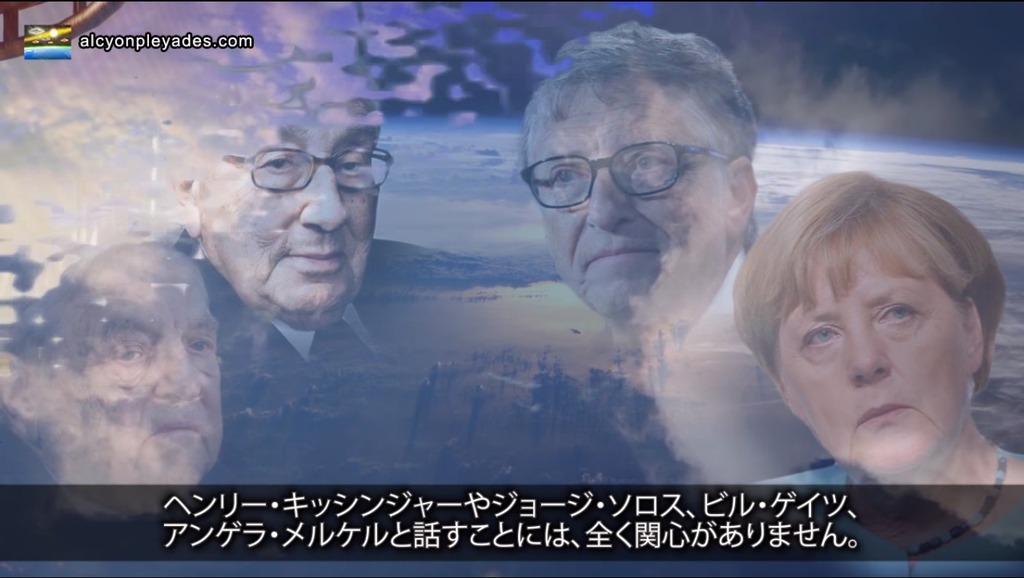 ビル・ゲイツ宇宙人関心無いAPN62