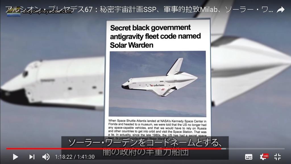 スペースシャトル 反重力 ソーラーワーデン