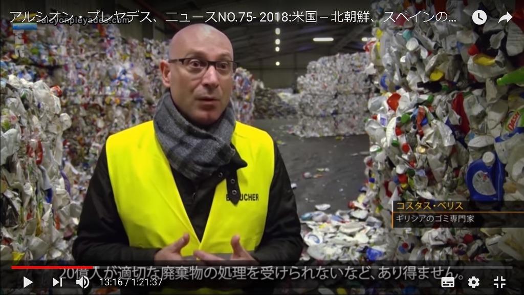 プラスチックゴミ問題 専門家
