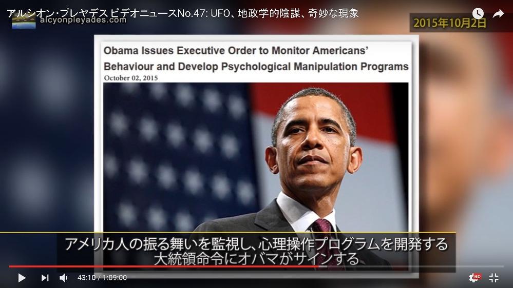 オバマ監視プログラムサインAP47