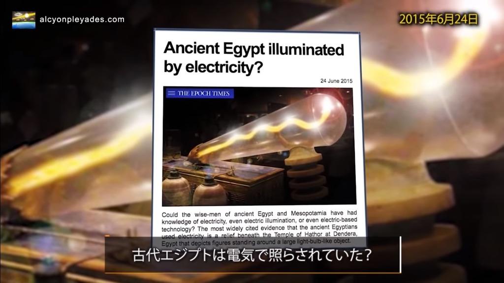 電球 エジプト
