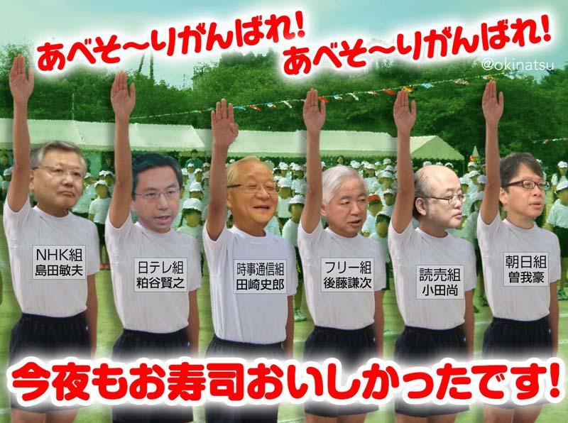 寿司マスゴミ安倍総理がんばれアイコラ