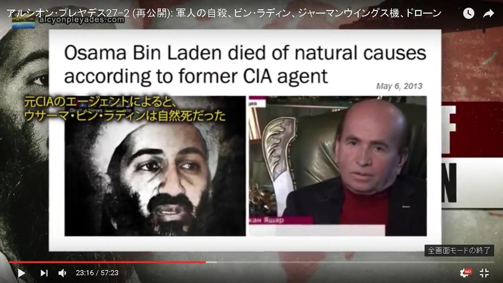 ビンラディン自然死CIA