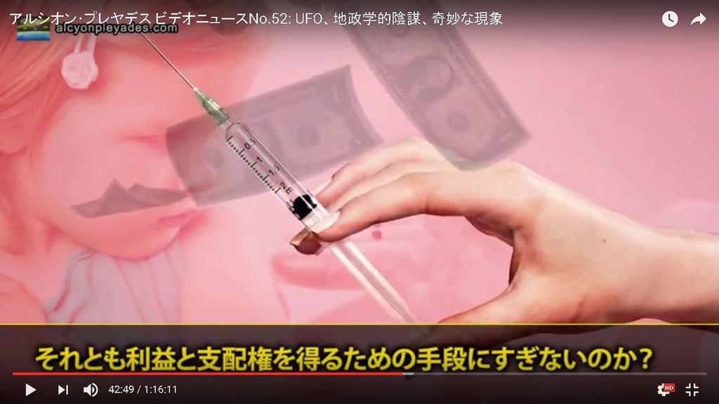 AP52ワクチン利益と支配?