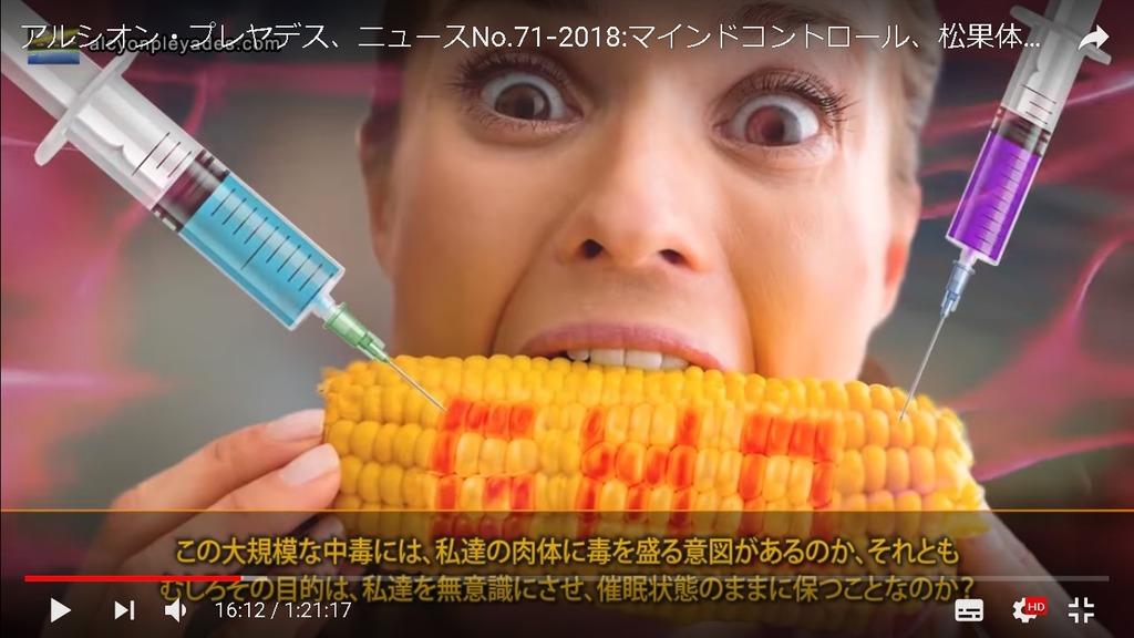 GMO CORN APN71