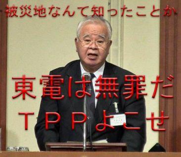 米倉TPP東電