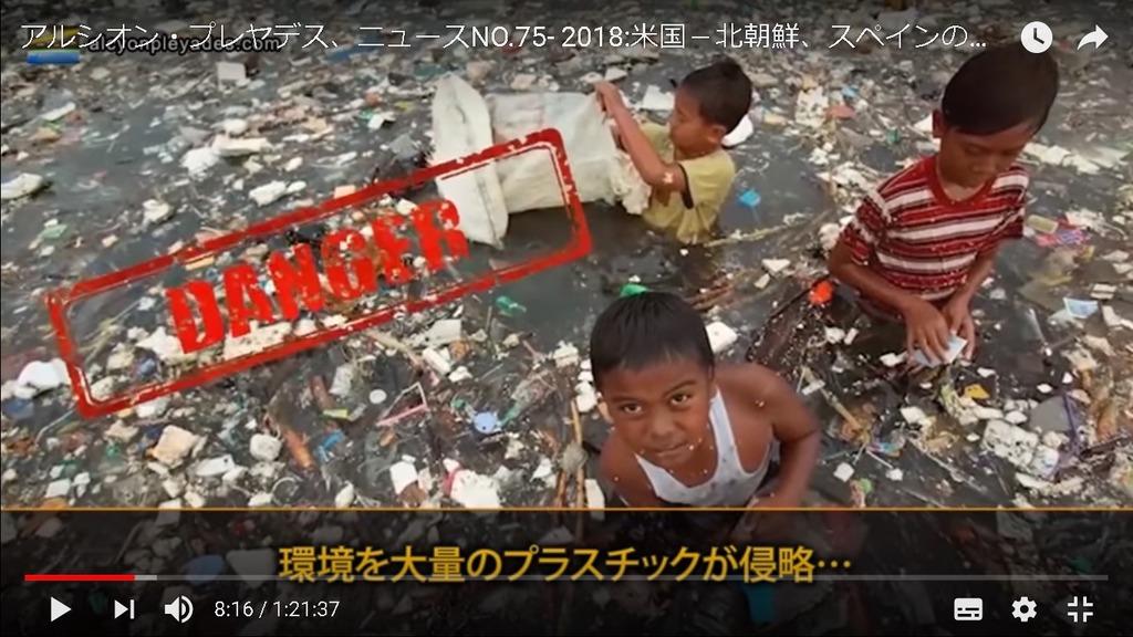 プラスチックゴミと子供